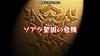 Beast Saga - 22 - Japanese