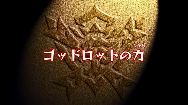 File:Beast Saga - 04 (2) - Japanese.png