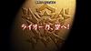 Beast Saga - 20 - Japanese