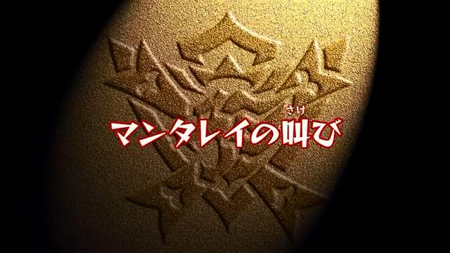 File:Beast Saga - 15 (2) - Japanese.png