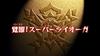Beast Saga - 16 (1) - Japanese