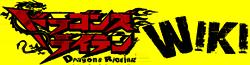File:Dragons Rioting Wiki Logo.png