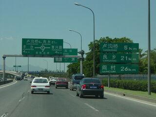 Jingshi Expressway July 2004