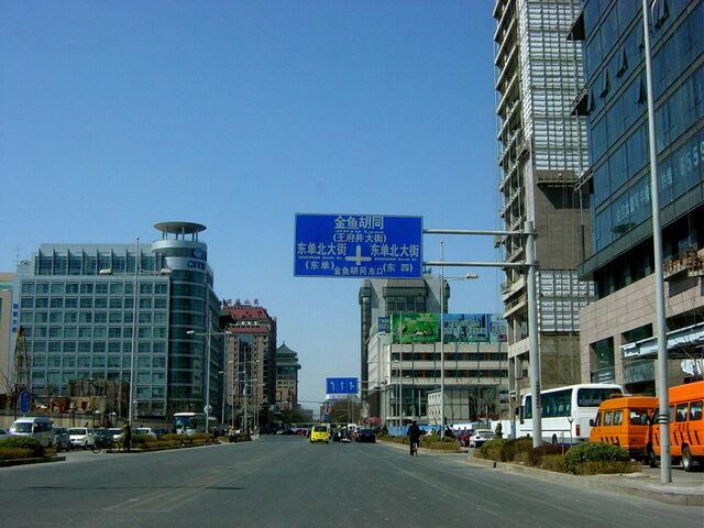 File:Jinbao Street.jpg