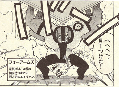 File:Fourarms japanese.png