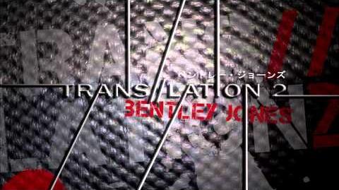 素直になれたら (2011 Japanese Version) - Bentley Jones