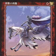 Griffith mounted on his horse. (Vol 2 - no. 60)