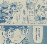 Ginga and Ryu Manga
