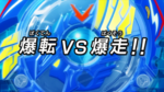 BurstE48 Titlecard