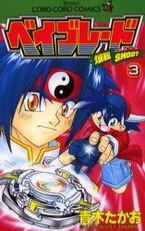 Bakuten Shoot Beyblade manga V3 cover