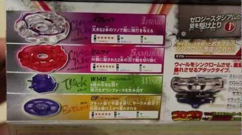 Samurai Ifraid W145CF - Beyblade ZeroG BBG-01 UNBOXING! - Zero Kurogane!