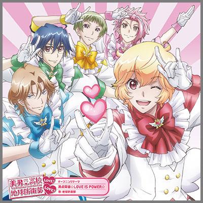 File:Futten Toppa Love is Power-cover image for season 2 op.jpg