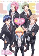 TV Anime Binan Koukou Chikyuu Boueibu Love!'s Official Fanbook Cover