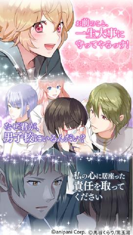 File:Binan Koukou Chikyuu Boueibu Love! Game special 5.png