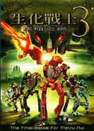 Bionicle the Movie 3 Chinese version
