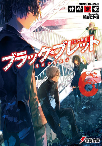 File:LN6Cover.png