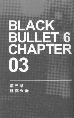 Kōro Hotaru, Cover
