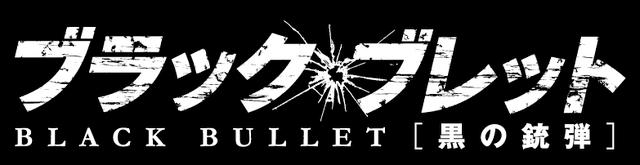 File:Black Bullet.png