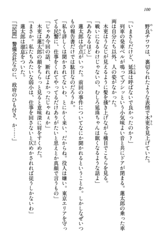 File:Tendo Civil Security Corporation, Page 100.png