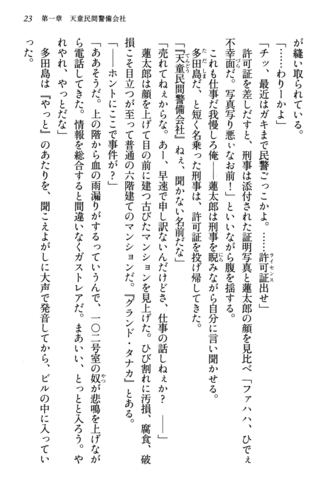File:Tendo Civil Security Corporation, Page 23.png