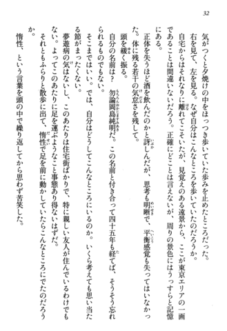 File:Tendo Civil Security Corporation, Page 32.png