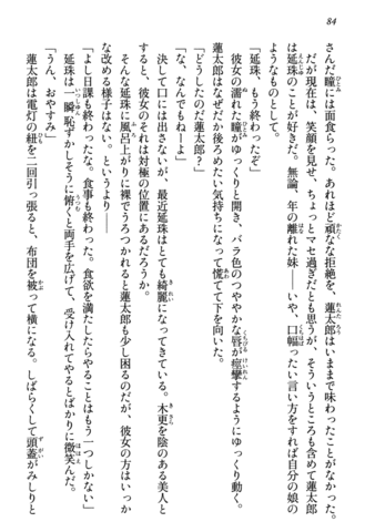 File:Tendo Civil Security Corporation, Page 84.png