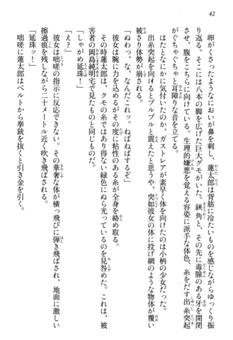 File:Tendo Civil Security Corporation, Page 42.png