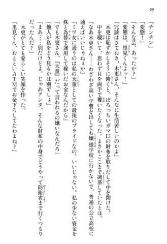 File:Tendo Civil Security Corporation, Page 98.png