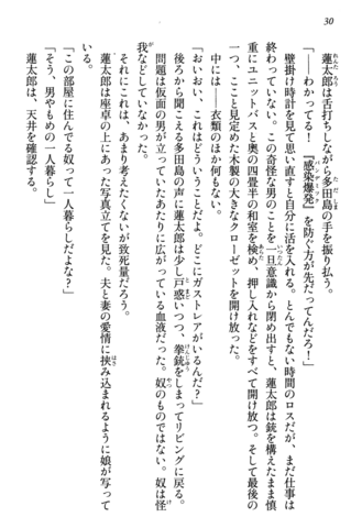 File:Tendo Civil Security Corporation, Page 30.png