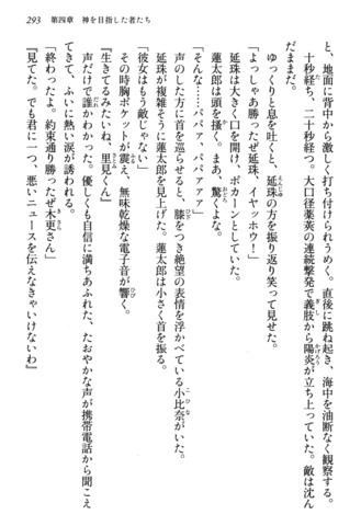 File:Those Who Aimed to be Gods, Page 293.png