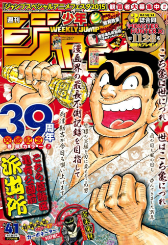 File:Issue 41 2015.png