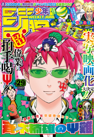 File:Issue 29 2015.png