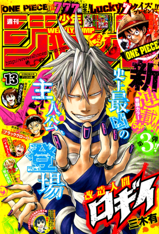 File:Issue 13 2015.png