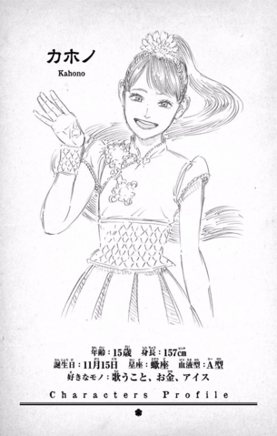 File:Kahono Character Profile.png