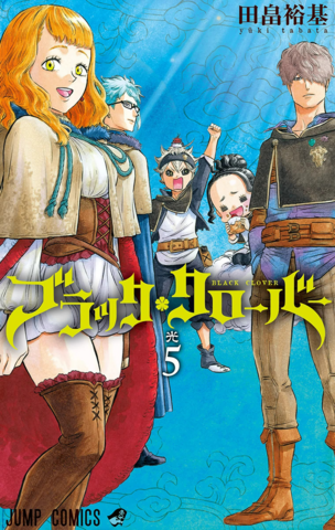 File:Volume 5.png