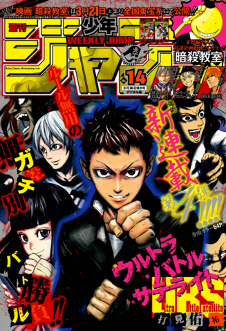 File:Issue 14 2015.png