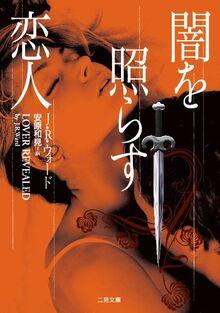 Lover Revealed Japan