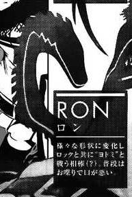 File:Ron.jpg