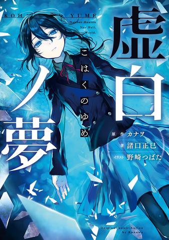File:Blank Dream Light Novel cover.png