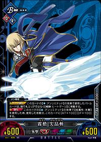 File:Unlimited Vs (Jin Kisaragi 11).png