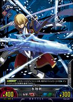 Unlimited Vs (Jin Kisaragi 10)