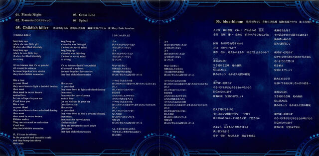 File:BlazBlue Song Interlude (Scan, Lyrics).jpg