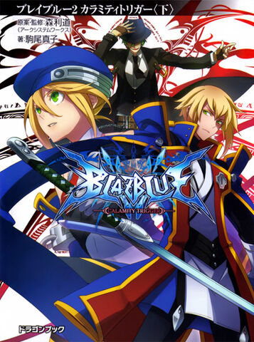 File:BlazBlue Calamity Trigger Part 2 (Cover).jpg