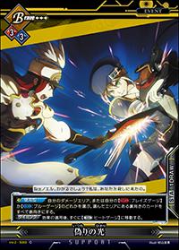 File:Unlimited Vs (Tsubaki Yayoi 15).png