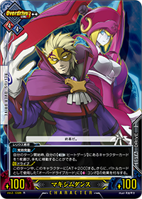 File:Unlimited Vs (Relius Clover 3).png