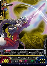 File:Unlimited Vs (Litchi Faye-Ling 6).png