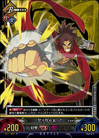 File:Unlimited Vs (Bang Shishigami 4).png