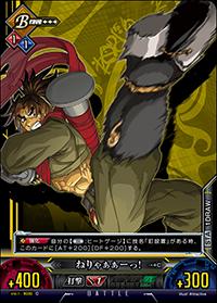 File:Unlimited Vs (Bang Shishigami 6).png