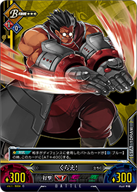 File:Unlimited Vs (Iron Tager 4).png