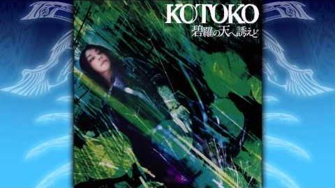 KOTOKO - Hekira no Sora e Izanaedo